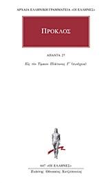 Εις τον Τιμαίον Πλάτωνος Γ΄ - Κάκτος