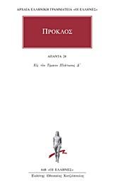 Εις τον Τίμαιον Πλάτωνος Δ΄ - Κάκτος