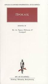 Εις τον Τίμαιον Πλάτωνος Ε΄ (συνέχεια) - Κάκτος