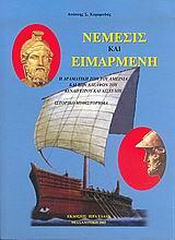 Η δραματική ζωή του Αμεινία και των αδελφών του Κυναίγειρου και Αισχύλου: Ιστορικό μυθιστόρημα - Ιερά Ελλάς