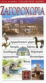 Αρχαιολογικοί χώροι· ιστορία· χάρτες· ξενοδοχεία· πεζοπορία· αρχιτεκτονική· μοναστήρια· φύση: Ένας πλήρης ταξιδιωτικός οδηγός - Explorer