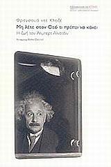 Η ζωή του Άλμπερτ Αϊνστάιν - Βιβλιοπωλείον της Εστίας