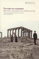 Βρετανίδες περιηγήτριες στην Ελλάδα 1718-1932 - Βιβλιοπωλείον της Εστίας