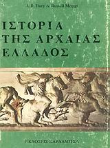 Μέχρι το θάνατο του Μεγάλου Αλεξάνδρου - Καρδαμίτσα
