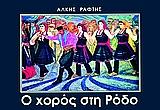 """- Θέατρο Ελληνικών Χορών """"Δόρα Στράτου"""""""