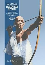 Οι πολεμικές τέχνες και δρόμοι της Ιαπωνίας - Αλκίμαχον
