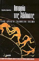 Με αναφορά στους Ολυμπιακούς Αγ΄νωες του 1896 και στο σύγχρονο ελληνικό αθλητισμό - Salto