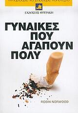Αγαπήστε τον εαυτό σας για ν' αγαπάτε δημιουργικά - Φυτράκης Α.Ε.