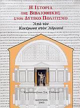 Από τον Κικέρωνα στον Αδριανό: Ο ρωμαϊκός κόσμος από τις απαρχές της λατινικής λογοτεχνίας ως τις μνημειακές και ιδιωτικές βιβλι - Κότινος