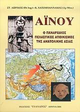 Ο πανάρχαιος Πελασγικός αποικισμός της ανατολικής Ασίας - Εύανδρος