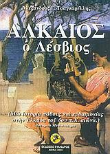 Μια ιστορία πάθους και ευδαιμονίας στην Ελλάδα του 6ου π.Χ. αιώνα: Ιστορικό μυθιστόρημα - Εύανδρος