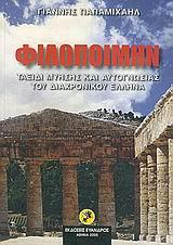 Ταξίδι μύησης και αυτογνωσίας του διαχρονικού Έλληνα - Εύανδρος
