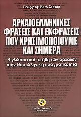 Η γλώσσα και τα ήθη των αρχαίων στην νεοελληνική πραγματικότητα - Εύανδρος