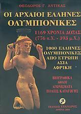 1169 χρόνια ολυμπιακής δόξας από το 776 π.Χ. έως το 393 μ.Χ.: 1.000 'Ελληνες ολυμπιονίκες από Ευρώπη