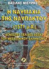 Άγνωστες σελίδες δόξας του μεσαιωνικού ελληνισμού - Εύανδρος