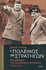 Στα ενδότερα των συμμαχικών δυνάμεων 1944-1945 - Ιωλκός