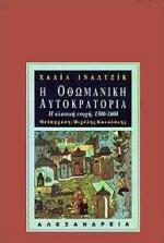 Η κλασική εποχή: 1300 - 1600 - Αλεξάνδρεια