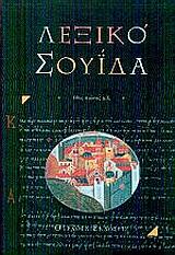 10ος αιώνας μ.Χ. - Θύραθεν
