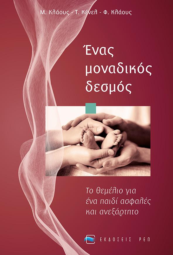 Το θεμέλιο για ένα παιδί ασφαλές και ανεξάρτητο - ΡΕΩ