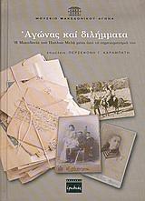 Η Μακεδονία του Παύλου Μελά μέσα από τα σημειωματάριά του - Ερωδιός