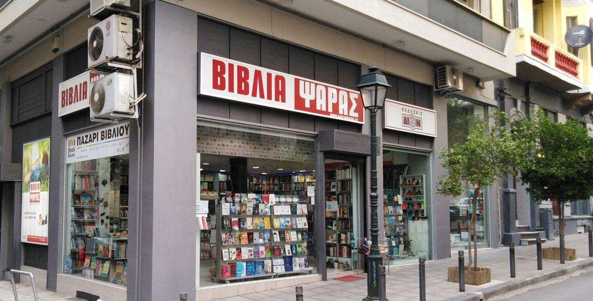 psarasbooks-bookstore